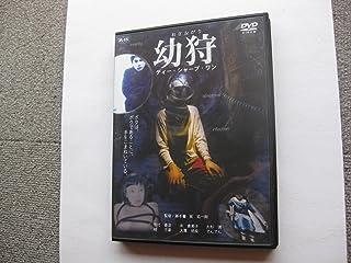 幼狩 [DVD]