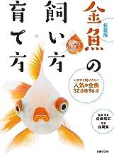 表紙: 新装版 金魚の飼い方・育て方   佐藤 昭広