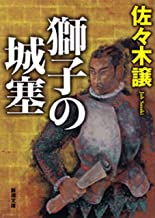 表紙: 獅子の城塞(新潮文庫) | 佐々木 譲