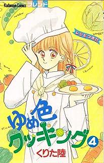 ゆめ色クッキング 4 (講談社コミックスフレンド)