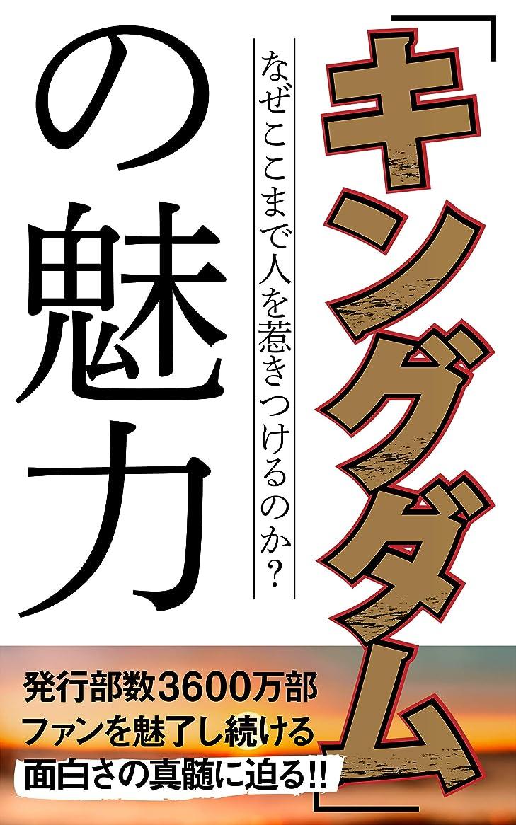 専らスロットジョグキングダムの魅力: 発行部数3600万部!ファンを魅了し続ける面白さの真髄に迫る