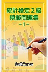 統計検定2級 模擬問題集1 Kindle版
