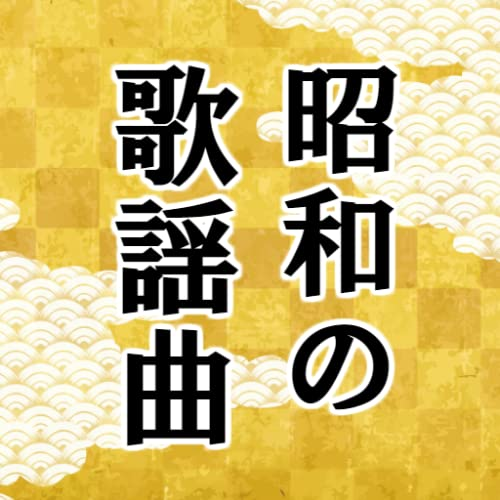 昭和の歌謡曲演歌 無料アプリ~カラオケとして楽しめる高齢者向け~