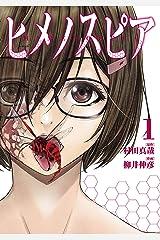 ヒメノスピア(1) (ヒーローズコミックス) Kindle版
