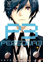 表紙: ペルソナ3 (11) (電撃コミックス) | ATLUS