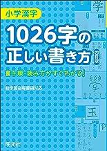 表紙: 小学漢字1026字の正しい書き方 四訂版   旺文社