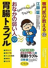 表紙: 専門医が教える おなかの弱い人の胃腸トラブル (幻冬舎単行本) | 江田証
