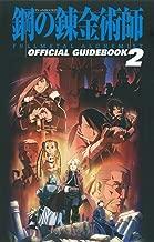 TVアニメーション「鋼の錬金術師 FULLMETAL ALCHEMIST」 オフィシャルガイドブック 2 (Guide book)