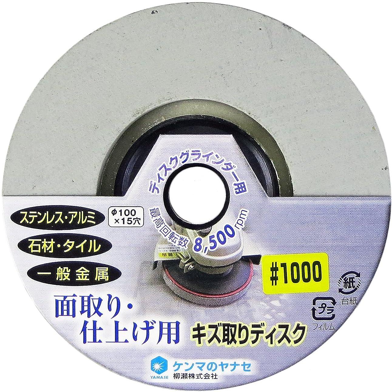 建物イノセンスカウントアップヤナセ キズ取りディスク #1000 PV15