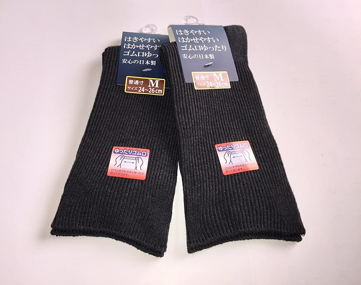 どうやら小売歌う日本製 靴下 メンズ 口ゴムなし ゆったり靴下 24-26cm 2足組 (チャコール)
