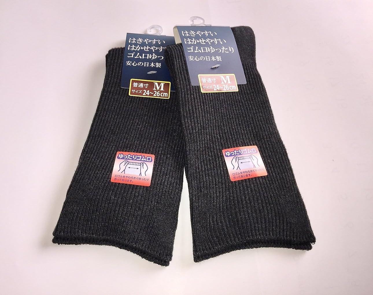 先祖区成熟した日本製 靴下 メンズ 口ゴムなし ゆったり靴下 24-26cm 2足組 (チャコール)