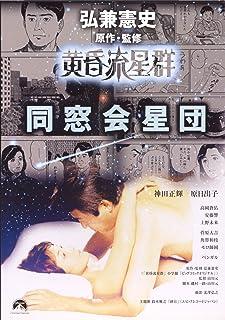 黄昏流星群 同窓会星団 [DVD]