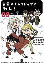 文豪ストレイドッグス わん! (8) (角川コミックス・エース)
