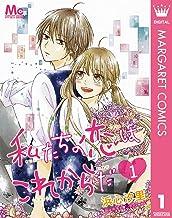 表紙: 私たちの恋はこれからだ 1 (マーガレットコミックスDIGITAL) | 浜心汐里