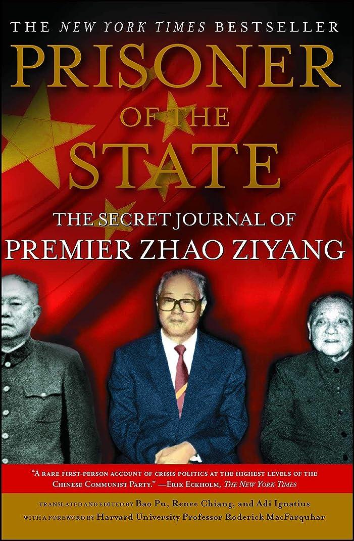 カメ知恵ストライドPrisoner of the State: The Secret Journal of Premier Zhao Ziyang (English Edition)