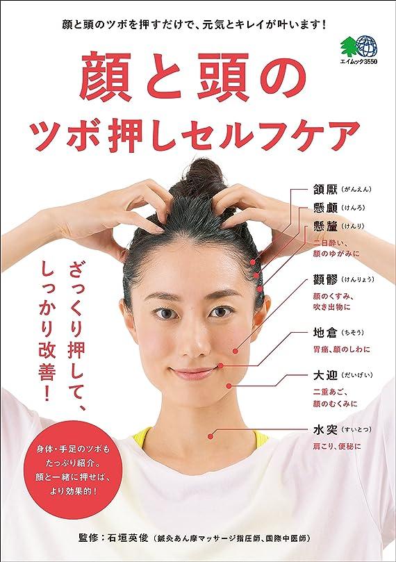 シャイペリスコープ電子レンジ顔と頭のツボ押しセルフケア[雑誌] エイムック