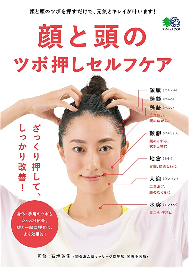 友情方法維持顔と頭のツボ押しセルフケア[雑誌] エイムック
