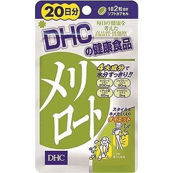 DHC メリロート 20日分 40粒