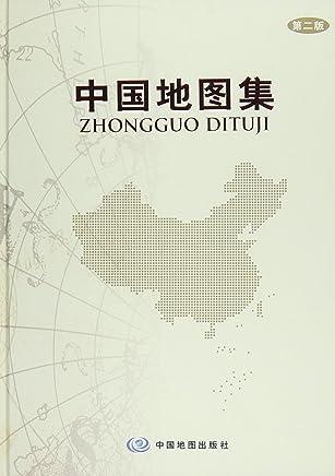 15年中国地图集(第2版)