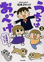 うちはおっぺけ 3姉妹といっしょ 3 (すくパラセレクション)