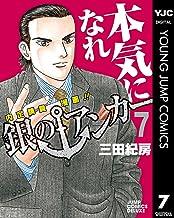 表紙: 銀のアンカー 7 (ヤングジャンプコミックスDIGITAL) | 三田紀房