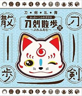 【BD】「刀剣乱舞 おっきいこんのすけの刀剣散歩 弐~ぷれみあむ~」