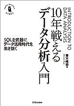 表紙: 10年戦えるデータ分析入門 SQLを武器にデータ活用時代を生き抜く (Informatics &IDEA)   青木 峰郎