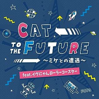 CAT TO THE FUTURE ~ミケとの遭遇~ feat. イヴにゃんローラーコースター
