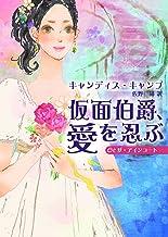 仮面伯爵、愛を忍ぶ (mirabooks)