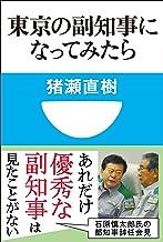 表紙: 東京の副知事になってみたら(小学館101新書)   猪瀬直樹