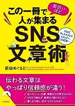 表紙: この一冊で面白いほど人が集まるSNS文章術 | 前田 めぐる