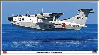 ハセガワ 1/72 新明和 PS-1 第31航空隊