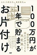 表紙: 100万円が1年で貯まるお片付け | きさいち 登志子