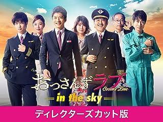 おっさんずラブ-in the sky- ディレクターズカット版