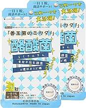 酪酸菌 チュアブルタイプ ヨーグルト味 30粒 × 2袋セット (有胞子性乳酸菌 + α環状オリゴ糖) 1日1粒 水なし 大人用 子ども用