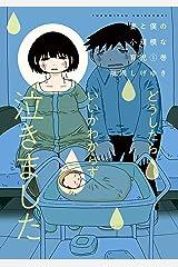 妻と僕の小規模な育児(1) (コミックDAYSコミックス) Kindle版