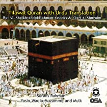 Tilawat Quran With Urdu Translation