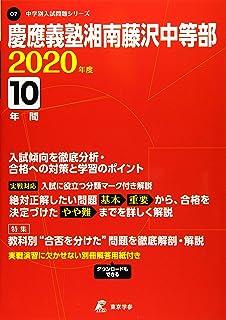 慶應義塾 湘南藤沢中等部 2020年度用 《過去10年分収録》 (中学別入試問題シリーズ O7)