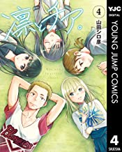表紙: 凛とチア。 4 (ヤングジャンプコミックスDIGITAL)   山田シロ彦