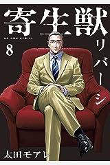 寄生獣リバーシ(8) (コミックDAYSコミックス) Kindle版