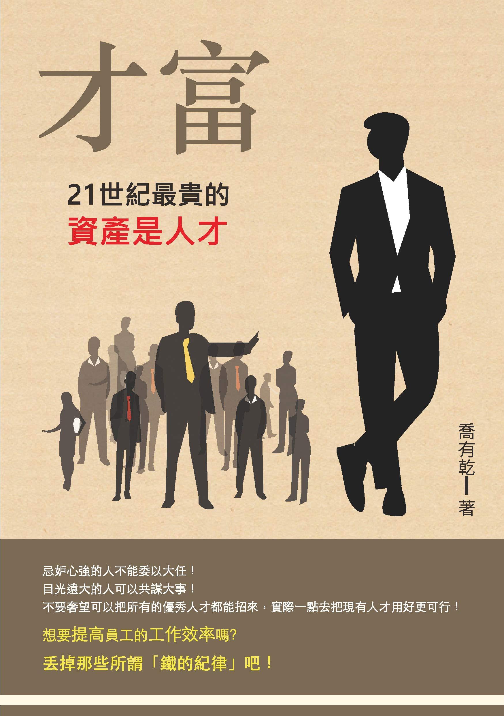 才富:21世紀最貴的資產是人才 (Traditional Chinese Edition)