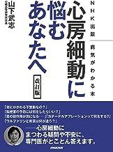 表紙: NHK出版 病気がわかる本 心房細動に悩むあなたへ 改訂版 | 山下 武志