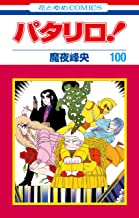 表紙: パタリロ! 100 (花とゆめコミックス版)   魔夜峰央