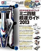表紙: タミヤ公式ガイドブック ミニ四駆 超速ガイド2013 学研ムック | 学研パブリッシング