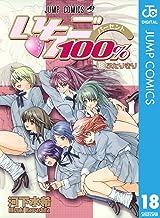 表紙: いちご100% モノクロ版 18 (ジャンプコミックスDIGITAL) | 河下水希
