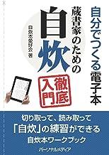 表紙: 自分でつくる電子本 蔵書家のための自炊徹底入門 | 自炊本愛好会