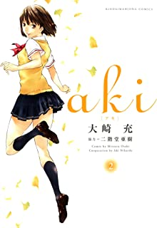 aki (2) (近代麻雀コミックス)
