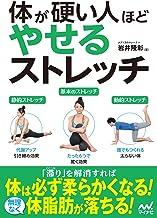 表紙: 体が硬い人ほどやせるストレッチ | 岩井 隆彰
