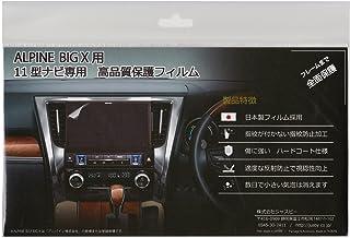 【貼付保証付&日本製】ALPINE BIG X用 11型 (EX11Z)(EX11V)専用 高指紋防止液晶保護フィルム11インチ アルパイン保護シート Jusby