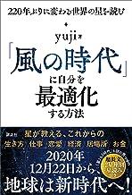 表紙: 「風の時代」に自分を最適化する方法 220年ぶりに変わる世界の星を読む | yuji